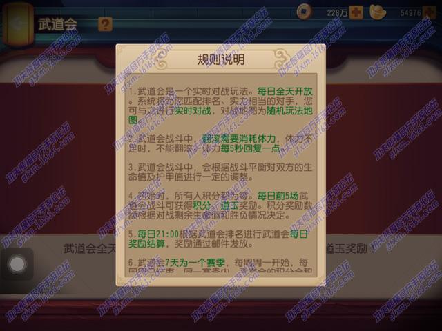 功夫熊猫官方手游武道会
