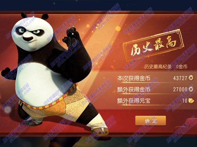 功夫熊猫官方手游 财从天降玩法