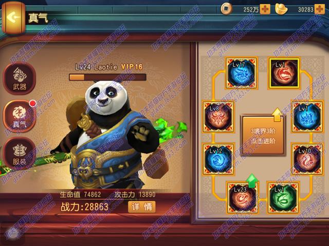 功夫熊猫官方手游真气系统